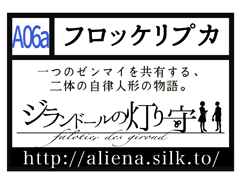 sousakunomori_circlecut.png